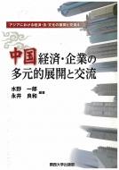 中国経済・企業の多元的展開と交流 関西大学経済・政治研究所研究双書