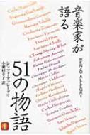 音楽家が語る51の物語 1