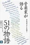 音楽家が語る51の物語 2