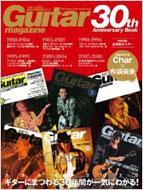 ギター・マガジン30周年記念ブック リットーミュージック・ムック