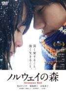 ノルウェイの森 【スペシャル・エディション 2枚組】