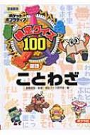 検定クイズ100ことわざ 国語 ポケットポプラディア 図書館版