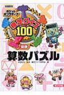 検定クイズ100算数パズル 算数 ポケットポプラディア 図書館版