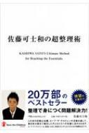 佐藤可士和の超整理術 日経ビジネス人文庫