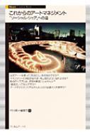 """これからのアートマネジメント """"ソーシャル・シェア""""への道 Next Creator Book"""