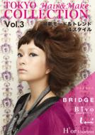 HMV&BOOKS onlineHow To. . . (Dvd)/Tokyo Hair & Make Collection Vol.3 最新モード & トレンド 4スタイル