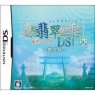 Shin Hisui no Shizuku: Hiiro no Kakera 2 DS (Limited Edition)