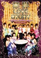 業界LOVESTORY〜だからテレビはおもしろい〜ディレクターズカット版