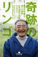奇跡のリンゴ 「絶対不可能」を覆した農家 木村秋則の記録 幻冬舎文庫