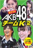 Pocket AKB48 Team K2