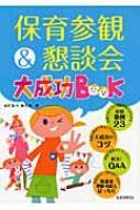 保育参観&懇談会大成功BOOK