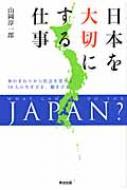 日本を大切にする仕事 身のまわりから社会を変える10人の生きざま、働きざま