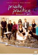 プライベート・プラクティス:LA診療所 シーズン3 コレクターズ BOX Part1