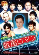 板尾ロマン vol.1(仮)