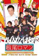板尾ロマン vol.2(仮)