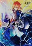 Fate/Zero 4 散りゆく者たち 星海社文庫