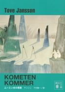 ムーミン谷の彗星 講談社文庫