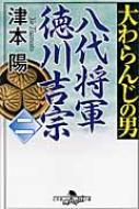大わらんじの男 八代将軍徳川吉宗 2 幻冬舎時代小説文庫