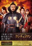 百済の王 クンチョゴワン(近肖古王)DVD-BOXII