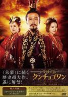 百済の王 クンチョゴワン(近肖古王)DVD-BOXIV