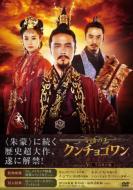 百済の王 クンチョゴワン(近肖古王)DVD-BOXV