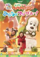 NHK DVD::いないいないばあっ! あつまれ!ワンワンわんだーらんど みんなでワンダホー!(仮)