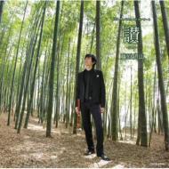 藤原道山 讃-SAN-10th Anniversaryコンサート