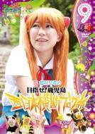 Loca Mitsu Sakura.Inagaki Saki No Nishi Nihon Oudan Blog Tabi 9 Kirin No Maki