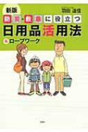 羽田道信/防災・救急に役立つ日用品活用法 & ロ-プワ-ク