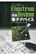 図説 電子デバイス