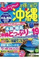 ローチケHMV書籍/お得に遊ぶ♪沖縄 2011-2012最新版