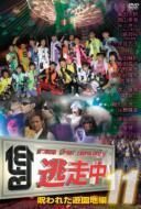 逃走中11 〜run for money〜呪われた遊園地編