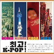 チェゴ!k-pop!