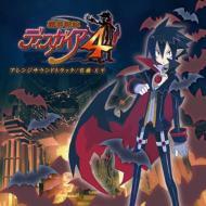魔界戦記ディスガイア4 アレンジサウンドトラック(仮)
