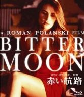 赤い航路【HDマスター】(Blu-ray)