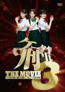Ketai Deka The Movie 3 Morning Musume.Kyuushutsu Daisakusen!-Pandora No Hako No Himitsu Premium Edit