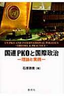 国連PKOと国際政治 理論と実践