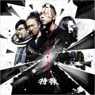 Tokusatsu 1st Album