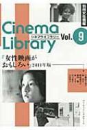女性映画がおもしろい 2011年版 シネマライブラリー