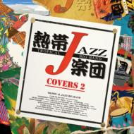 熱帯jazz楽団 Xv 〜the Covers II〜