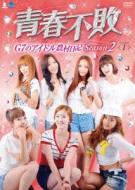 青春不敗〜G7のアイドル農村日記〜シーズン2 DVD-BOX1