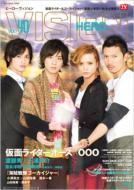 ヒーローヴィジョン VOL.40 TOKYO NEWS MOOK