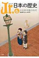 Jr.日本の歴史 明治時代から1945年 6 大日本帝国の時代