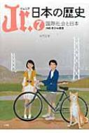 Jr.日本の歴史 1945年から現在 7 国際社会と日本
