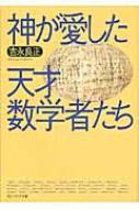 神が愛した天才数学者たち 角川ソフィア文庫