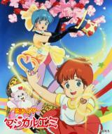 EMOTION the Best 魔法のスター マジカルエミDVD-BOX 2