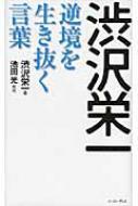 渋沢栄一 逆境を生き抜く言葉