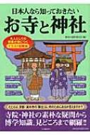 日本人なら知っておきたいお寺と神社 イラスト図解版