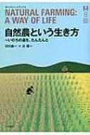 自然農という生き方 いのちの道を、たんたんと ゆっくりノートブック