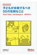 子どもが体験するべき50の危険なこと Make:Japan Books